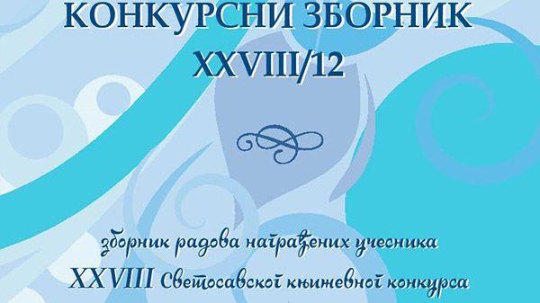 XXVIII СВЕТОСАВСКИ КЊИЖЕВНИ КОНКУРС
